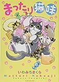 まったり猫味 (マンサンコミックス) 画像