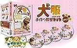 犬服手作り教室DVD vol.2