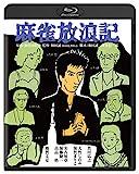 麻雀放浪記 角川映画 THE BEST[Blu-ray/ブルーレイ]
