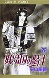 妖精国(アルフヘイム)の騎士―ローゼリィ物語 (22) (PRINCESS COMICS)
