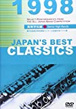 JAPAN'S BEST CLASSICS 1998 高校編 [DVD]
