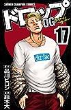 ドロップOG 17 (少年チャンピオン・コミックス)