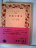 田園交響楽 (1965年) (岩波文庫)