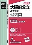 大阪府公立高等学校 特別入学者選抜 CD付  2020年度受験用 赤本 30272 (公立高校入試対策シリーズ)