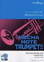 [ピアノ伴奏・デモ演奏 CD付] アメイジング・グレイス(トランペット ソロ WMP-13-016)