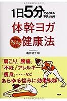 体幹ヨガ健康法