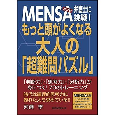 MENSA弁護士に挑戦!  もっと頭がよくなる 大人の「超難問パズル」