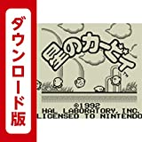 星のカービィ [3DSで遊べるゲームボーイソフト][オンラインコード]