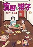 真田と浜子 2 (リュウコミックス)