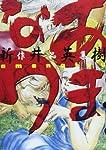 機動戦士ガンダムUC (小説) (1、ユニコーンの日・上巻2、ユニコーンの日・下巻、3赤い彗星、4パラオ攻略戦、5ラプラスの亡霊、6重力の井戸の底で、7黒いユニコーン、8宇宙と惑星と)