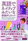 英語でネイティブみたいな会話がしたい! (CD付) 画像