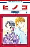 ヒノコ 6 (花とゆめコミックス)