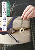 石田節子のきものでおでかけ (新潮文庫)