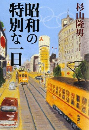昭和の特別な一日の詳細を見る