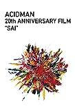 "ACIDMAN 20th ANNIVERSARY FILM ""SAI""(初回限定盤)"