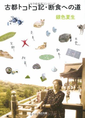 古都トコトコ記・断食への道 (角川文庫)の詳細を見る