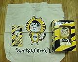 関ジャニ∞ グッズ ライブ ソロコン バッグ ストラップ 貯金箱 3個 セット 横山裕 トラ トートバッグ