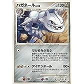 ハガネールLV.63 ポケモンカード DPs【破空の激闘】 R