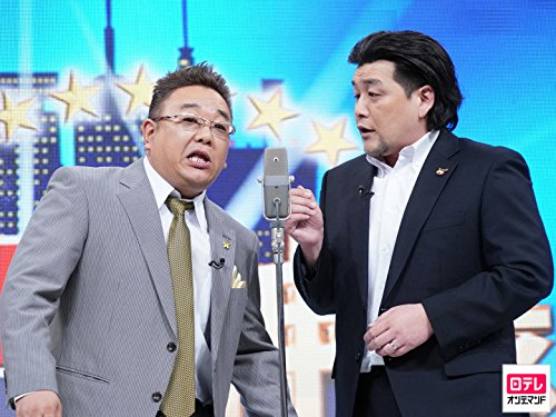 大爆笑の最強ネタ大連発SP 2018/3/24放送