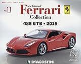 レ・グランディ・フェラーリ 11号 (488 GTB 2015) [分冊百科] (モデル付) (レ・グランディ・フェラーリ・コレクション)