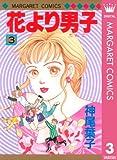 花より男子 3 (マーガレットコミックスDIGITAL)