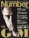 Sports Graphic Number (スポーツ・グラフィック ナンバー) 2012年 2/9号 [雑誌]