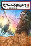 ガフールの勇者たち 11 (「ガフール伝説」と真実の王)