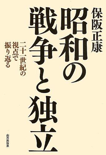 昭和の戦争と独立―二十一世紀の視点で振り返るの詳細を見る
