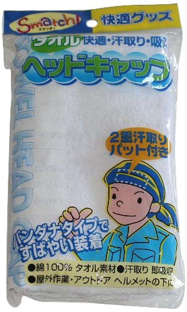 口葡萄プリーツ高田商事 Smatch 快適グッズ タオル ヘッドキャップ 無地 ホワイト