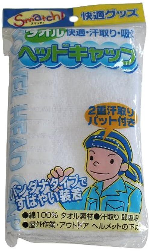 バトル割り込みチーム高田商事 Smatch 快適グッズ タオル ヘッドキャップ 無地 ホワイト
