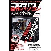 3万円自作パソコン―これから始める人でもパソコンがカンタンに作れる! 初めてでも自分だけのオリジナル (100%ムックシリーズ 晋遊舎ポケットシリーズ)