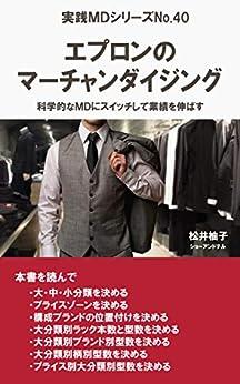 [松井柚子]のエプロンのマーチャンダイジング: 科学的なMDにスイッチして業績を伸ばす 実践MD