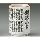 親父の小言 7.1cm 寿司湯のみ