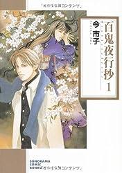 百鬼夜行抄 1 (ソノラマコミック文庫)