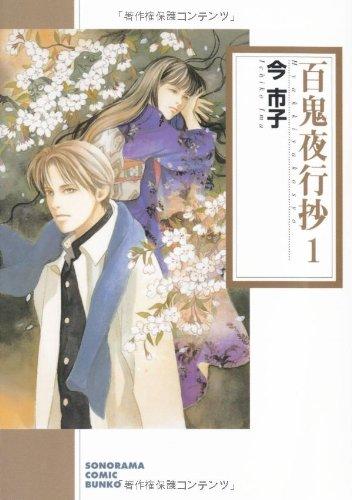 百鬼夜行抄 1 (ソノラマコミック文庫)の詳細を見る