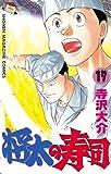 将太の寿司(17) (週刊少年マガジンコミックス)