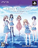 CROSS CHANNEL 〜For all people〜 [限定版] [PS3]