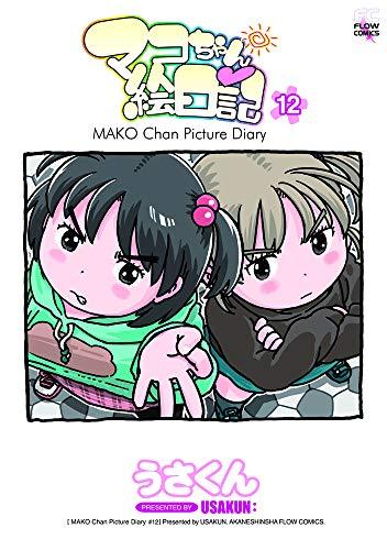 マコちゃん絵日記(12) (FLOW COMICS)