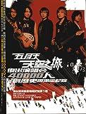 天空之城復出演唱会2003メイデイ ライブツアー台湾盤3枚組