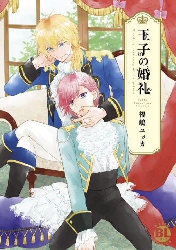 王子の婚礼 (ダイトコミックス BLシリーズ)の詳細を見る