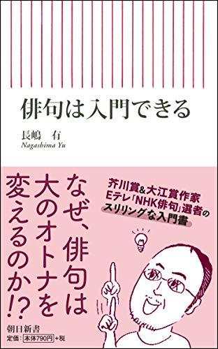俳句は入門できる (朝日新書)