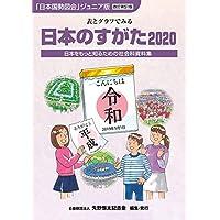 日本のすがた2020