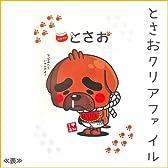 とさお A4クリアファイル 景品/文房具/キャラクター/A4ファイル/土佐犬