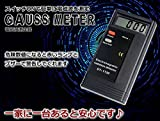 My Vision デジタル 電磁波 測定器 ガウス メーター 測定 電子機器 デジモノ MV-DT-1130