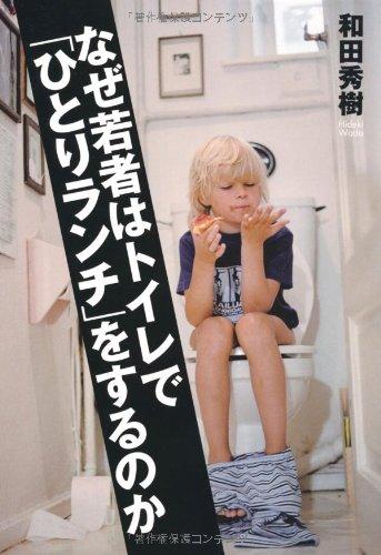 なぜ若者はトイレで「ひとりランチ」をするのかの詳細を見る