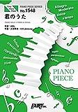 ピアノピースPP1548 君のうた / 嵐 (ピアノソロ・ピアノ&ヴォーカル)~テレビ朝日ドラマ「僕とシッポと神楽坂」主題歌 (PIANO PIECE SERIES)