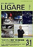 LIGARE vol.31 「コネクテッド戦争」第三極の登場 クルマとスマホの連携を加速させるSDL