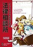 アニメキャラが行列を作る法律相談所 / ronnor のシリーズ情報を見る