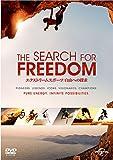 エクストリームスポーツ:自由への探求[DVD]