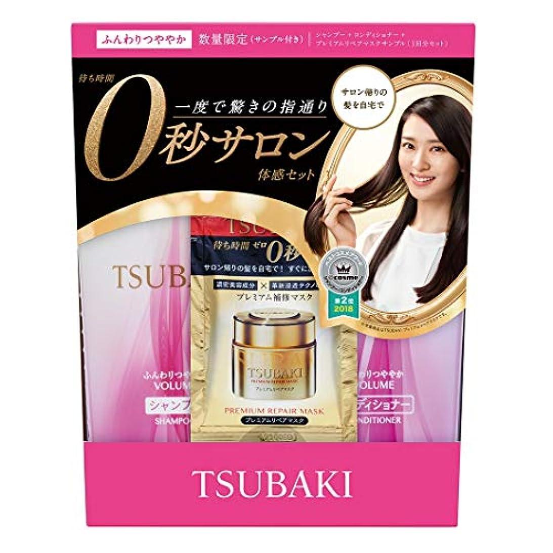 憎しみベテラン表示TSUBAKI(ツバキ) ツバキ 待ち時間0秒サロン体感セット ふんわりつややか (通常容量ペアセット)(450mL×2+15g) シャンプー